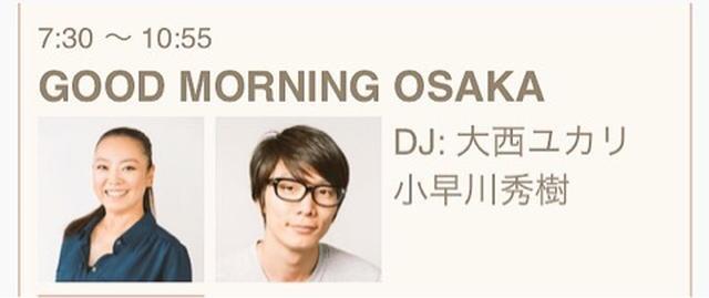 画像: 『◆明日FM OSAKA 生出演しまする。◆』