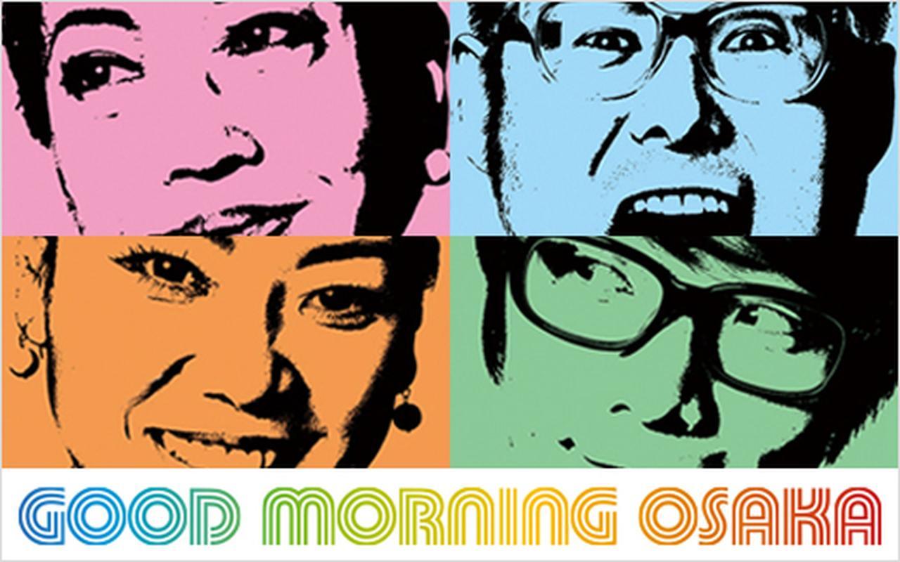 画像1: 2016年11月2日(水)07:30~10:55   GOOD MORNING OSAKA   FM OSAKA   radiko.jp