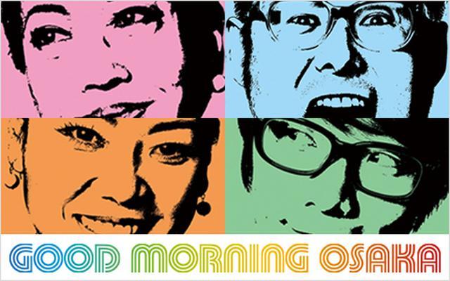 画像: 2016年11月8日(火)07:30~10:55 | GOOD MORNING OSAKA | FM OSAKA | radiko.jp
