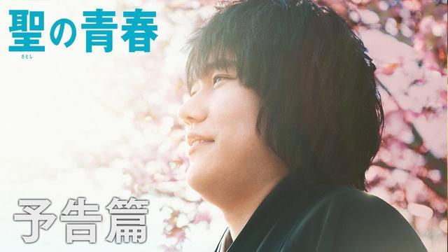画像: 11月19日(土)公開 映画『聖の青春』予告編 www.youtube.com