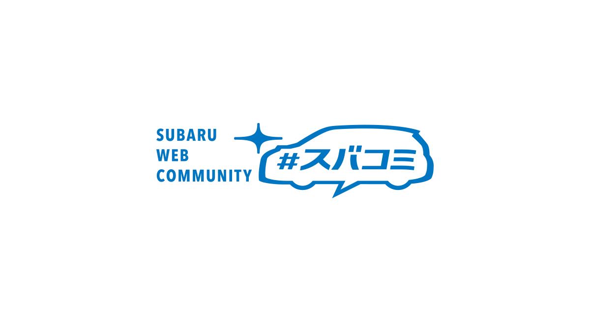 画像: SUBARU WEB COMMUNITY #スバコミ