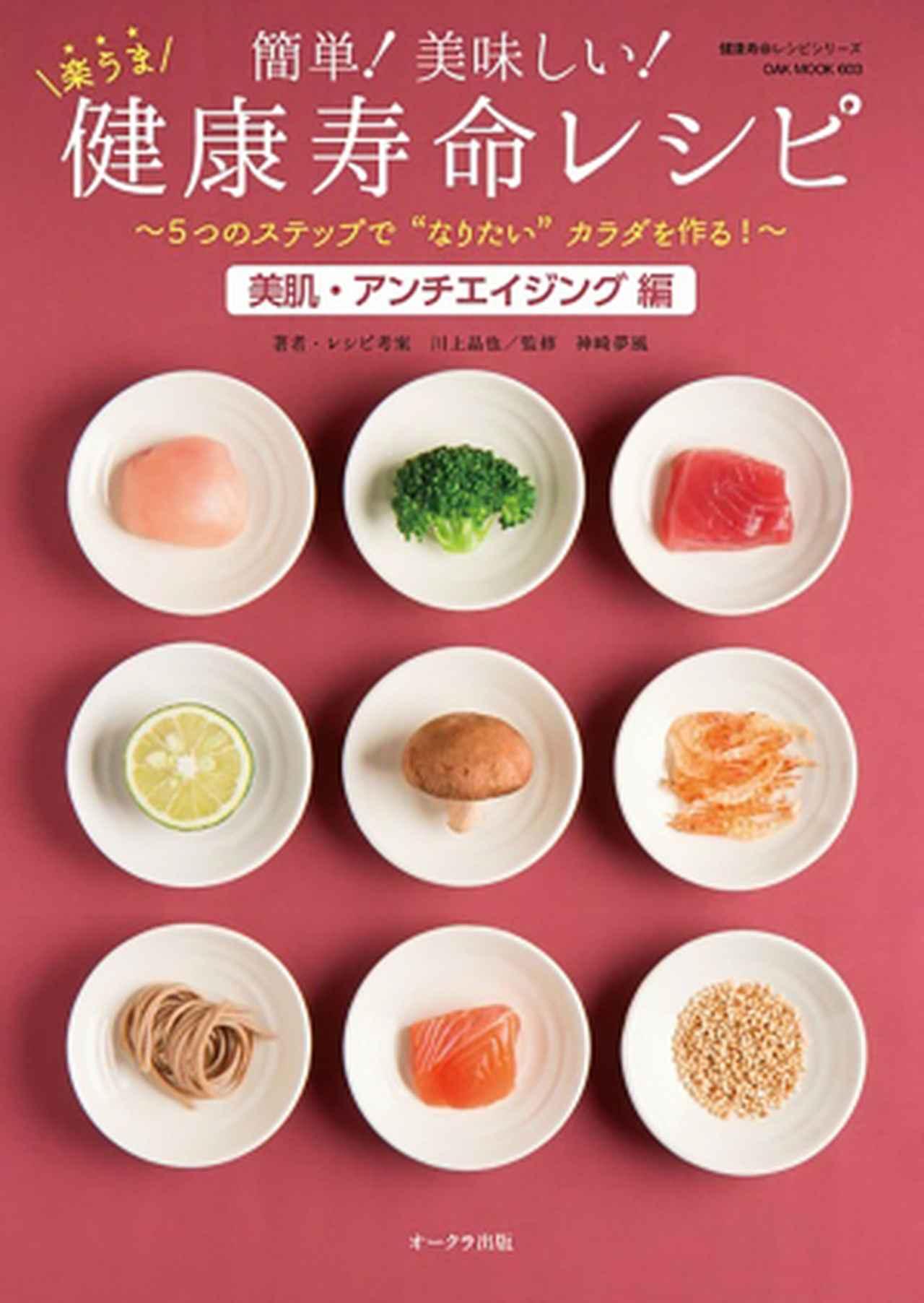 画像2: GOOD MORNING OSAKA晩ご飯トークスペシャル講師:料理研究家「川上晶也」さん