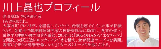 画像4: GOOD MORNING OSAKA晩ご飯トークスペシャル講師:料理研究家「川上晶也」さん