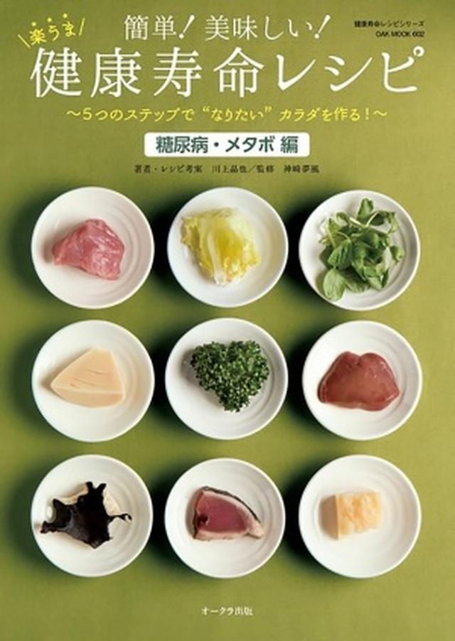 画像3: GOOD MORNING OSAKA晩ご飯トークスペシャル講師:料理研究家「川上晶也」さん
