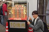 画像: 最強の宝くじへの道 - FM OSAKA 85.1