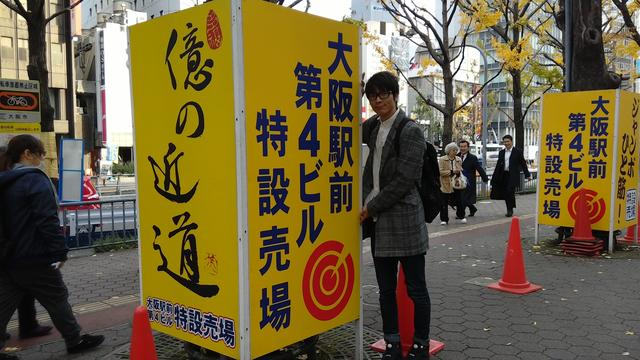 画像6: 本日から15日(木)の今週のGOOD MORNING OSAKAでは、 毎日、「最強の年末ジャンボ宝くじ 連番10枚」を3人の方にプレゼント。