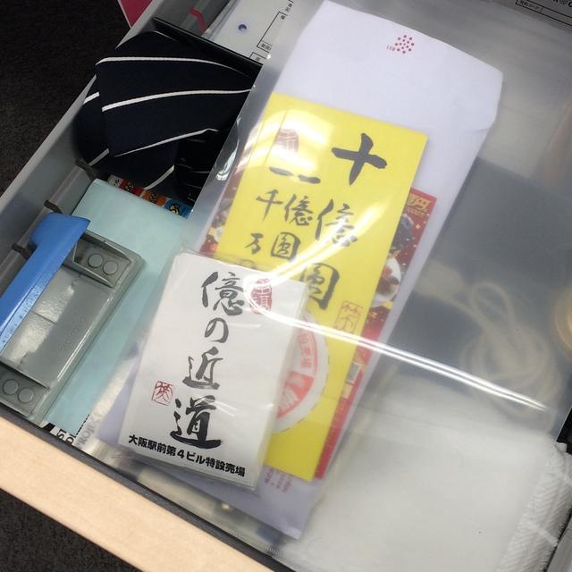 画像8: 本日から15日(木)の今週のGOOD MORNING OSAKAでは、 毎日、「最強の年末ジャンボ宝くじ 連番10枚」を3人の方にプレゼント。
