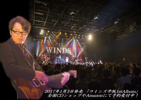画像: ウインズ(WINDS)平阪オフィシャルサイト