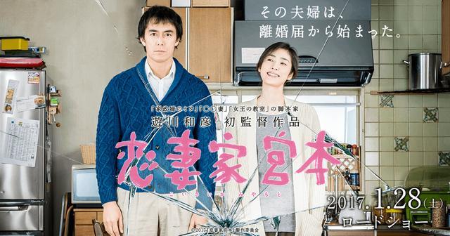 画像: 映画「恋妻家宮本」公式サイト