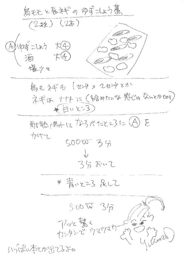 画像3: ユカリねえさんの「簡単できる 糖質オフなおかず〜健康第一でっせ〜」レシピ