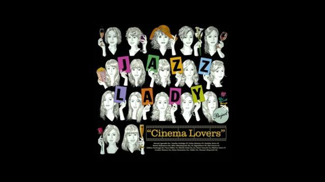 画像: 「Cinema Lovers ~映画(シネマ)に恋して~」PV / ジャズ・レディ・プロジェクト www.youtube.com