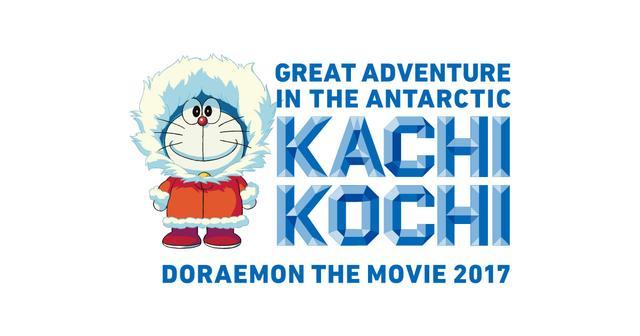 画像: 『映画ドラえもん のび太の南極カチコチ大冒険』公式サイト