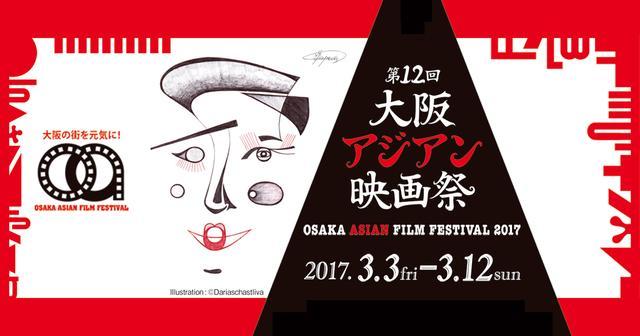画像: 第12回大阪アジアン映画祭 OAFF2017