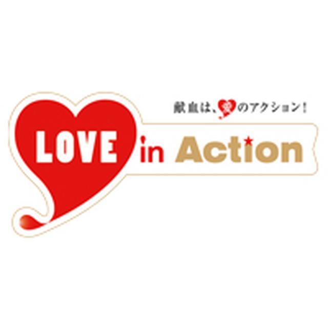 画像: 日本赤十字社|LOVE in Action|献血は、愛のアクション!