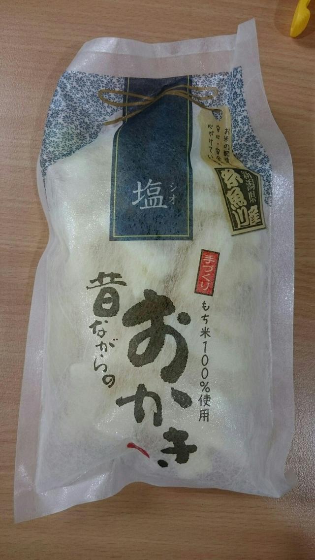 画像: お米の配達人という会社が作っている新商品のおかきです!