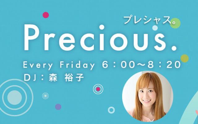 画像: 2016年11月18日(金)06:00~08:20 | Precious. | FM OSAKA | radiko.jp