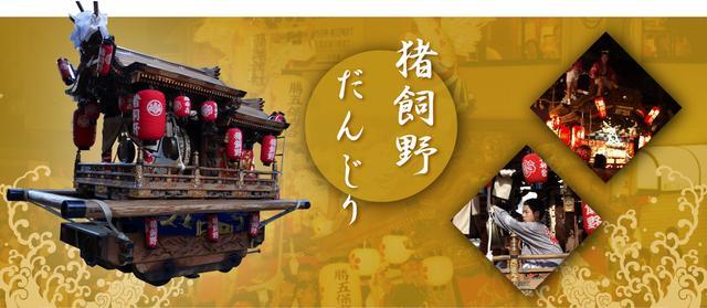 画像: 夏祭 - 御幸森天神宮