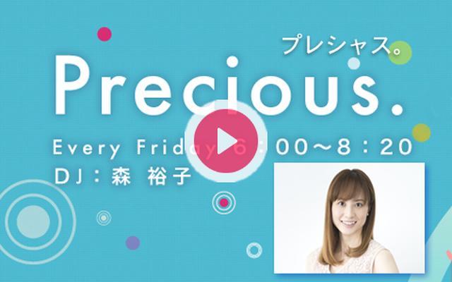画像: 2017年10月13日(金)06:00~08:20 | Precious. | FM OH! | radiko.jp