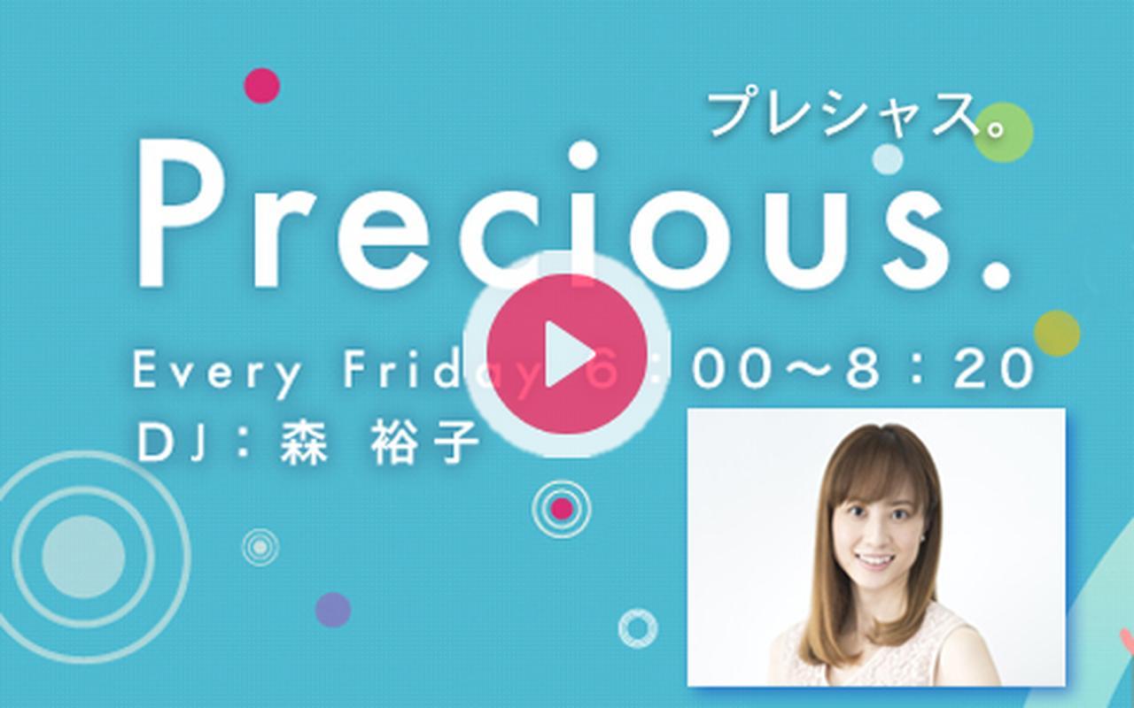 画像: 2017年11月24日(金)06:00~08:20   Precious.   FM OH!   radiko.jp