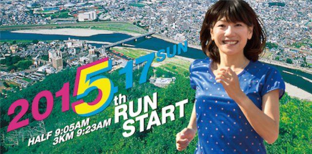画像: 明日!高橋尚子杯 ぎふ清流ハーフマラソン2015です!