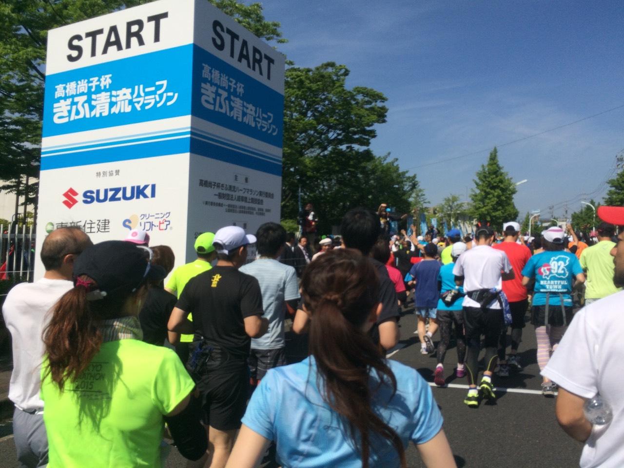 画像2: ぎふ清流ハーフマラソンレポート!