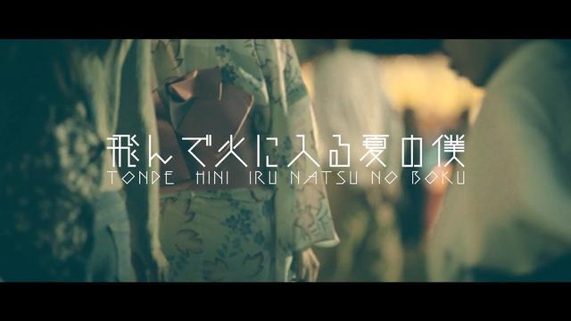 画像: ウインズ平阪「飛んで火に入る夏の僕」MV(関西テレビ「音エモン」エンディング) youtu.be