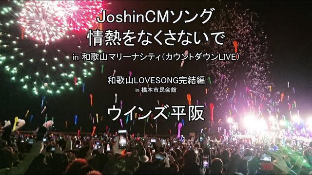 画像: Joshin(ジョーシン)CMソング「情熱をなくさないで」和歌山マリーナシティカウントダウンLIVE2020 youtu.be