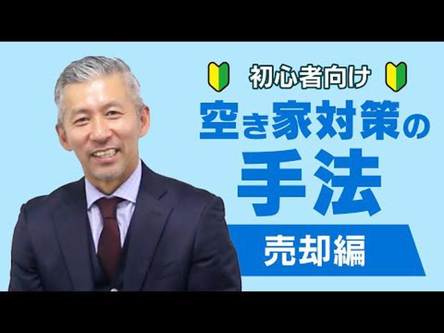 画像: 空き家対策4つの手法【売却編】 youtu.be