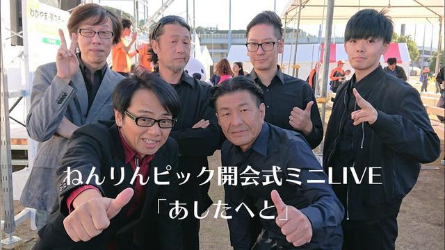 画像: ねんりんピックテーマソング「あしたへと」 youtu.be