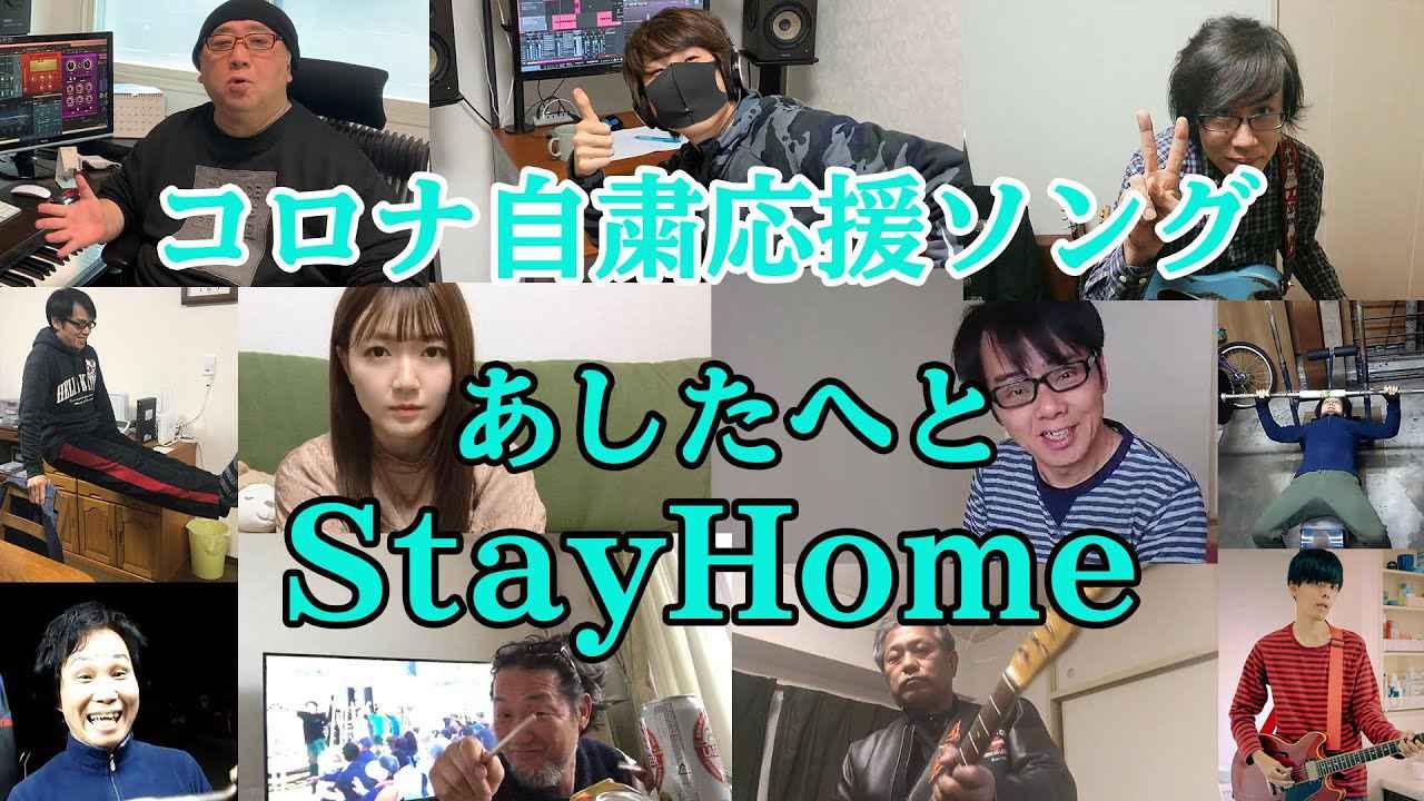 画像: 新型コロナ自粛応援歌「あしたへと StayHome Ver.」ウインズ平阪 youtu.be