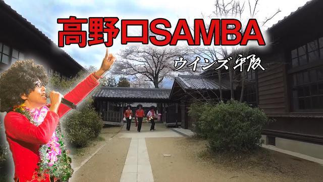 画像: ウインズ平阪「高野口SAMBA(サンバ)」MV youtu.be