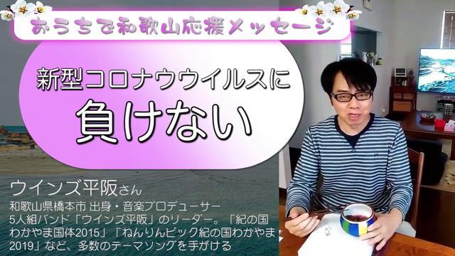 画像: WINDS平阪さん すっぱい動画 youtu.be