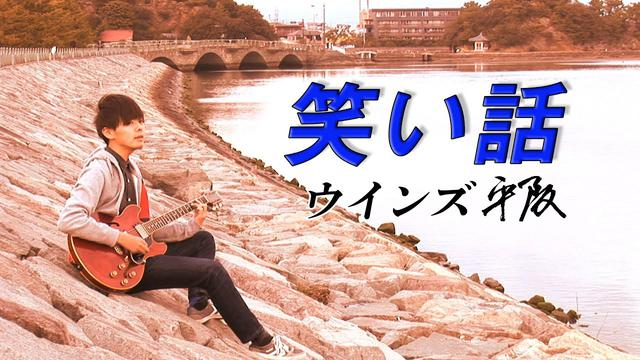 画像: 「笑い話」ウインズ平阪(歌詞付きMV) youtu.be