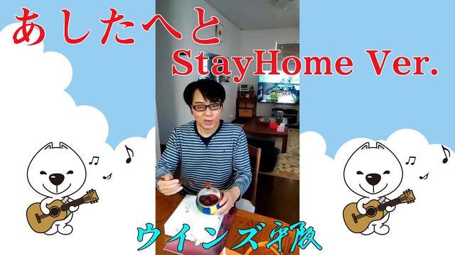 画像: 「あしたへと StayHome Ver.」ウインズ平阪 (コメント付) youtu.be