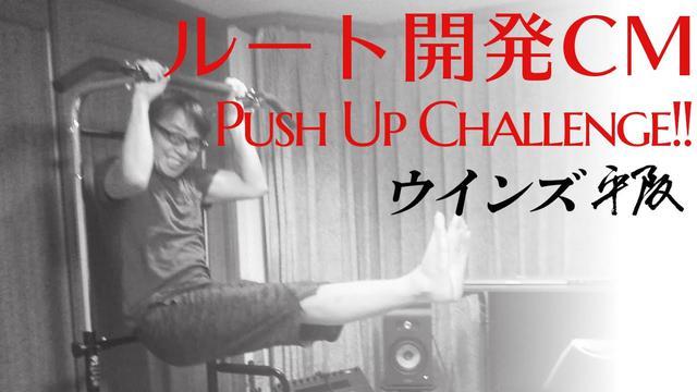 画像: ウインズ平阪のルート開発CM音源&プッシュアップチャレンジ youtu.be
