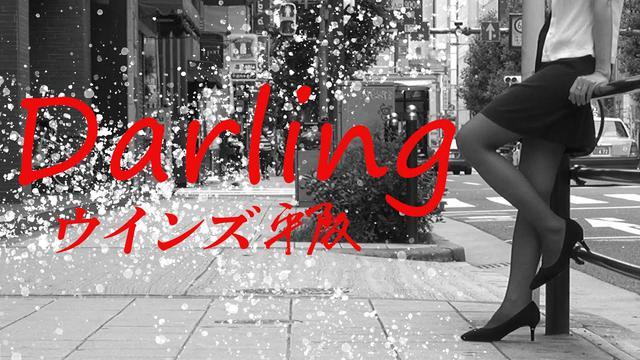 画像: 「Darling」ウインズ平阪 youtu.be