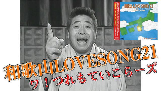 画像: 「和歌山LOVE SONG 21」ワ!つれもていこらーズ youtu.be