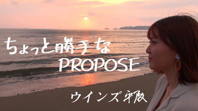 画像: ウインズ平阪「ちょっと勝手なPROPOSE」MV(歌詞付) youtu.be