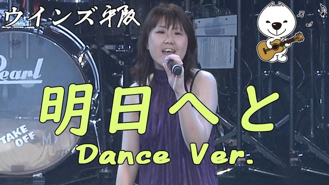 画像: 国体イメージソング「明日へとDanceVer.」ウインズ平阪 (歌詞付きMV) youtu.be