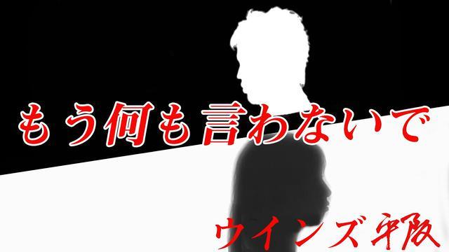 画像: ウインズ平阪「もう何も言わないで」MV youtu.be