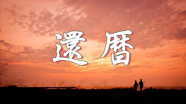 画像: 「還暦」ウインズ平阪 (歌詞付きMV) youtu.be