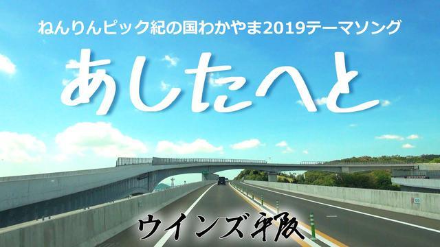 画像: ねんりんピックテーマソング「あしたへと」ウインズ平阪 (歌詞付きMV) youtu.be