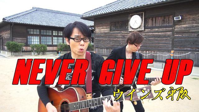 画像: ウインズ平阪「NEVER GIVE UP」MV(歌詞付き) youtu.be