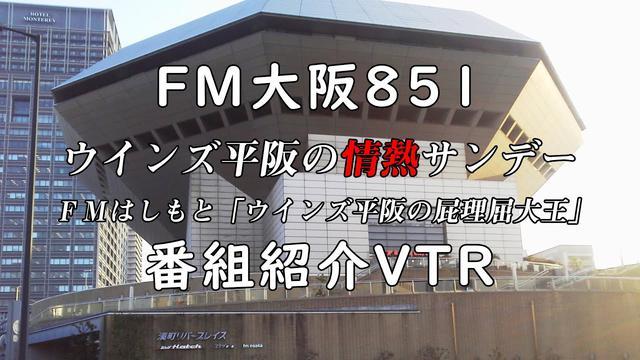 画像: FM大阪/FMはしもとウインズ平阪レギュラー番組紹介 youtu.be