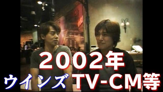 画像: ウインズ 2002年テレビCM&番組 youtu.be