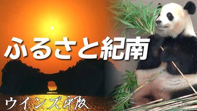 画像: 南紀PRソング「ふるさと紀南」ウインズ平阪 (歌詞付きMV) youtu.be