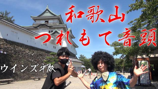 画像: 和歌山県PRソング「和歌山つれもて音頭」ウインズ平阪 (歌詞付きMV) youtu.be