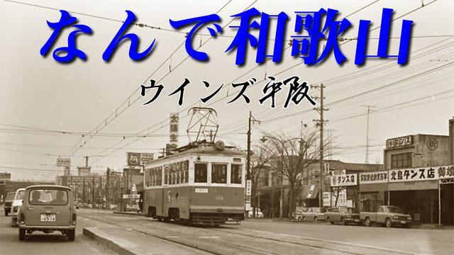 画像: 和歌山の応援ソング「なんで和歌山」ウインズ平阪 (歌詞付きMV) youtu.be