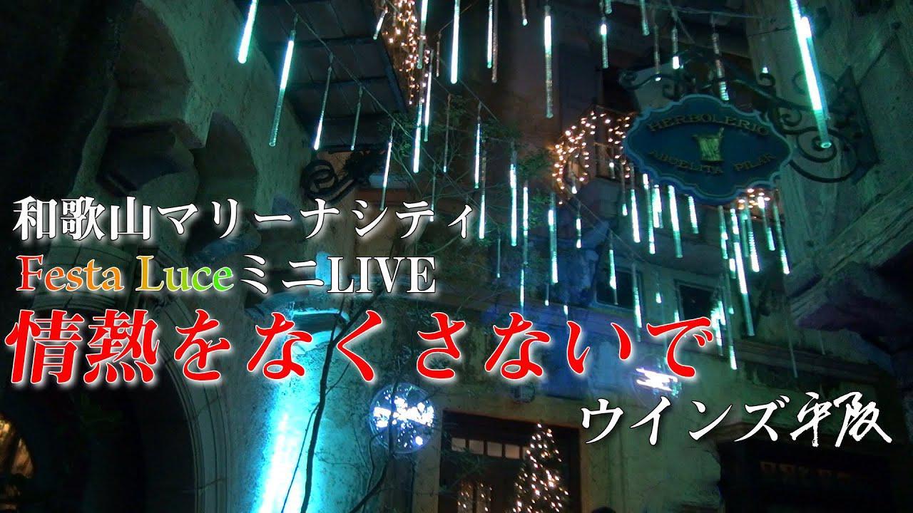 画像: 和歌山マリーナシティ/フェスタ・ルーチェ「情熱をなくさないで」ウインズ平阪 youtu.be