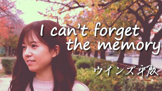 画像: 「I can't forget the memory」ウインズ平阪 (歌詞付きMV) youtu.be